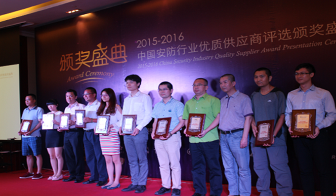 "Kiloamp Technology won the title of ""2015-2016 China Security Industry Quality Supplier"""