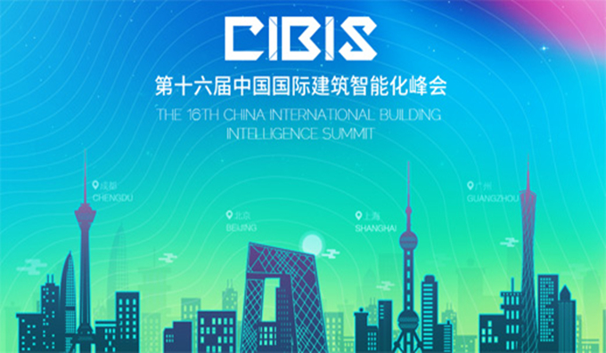 Kiloamp Technology will be ready to attend the Guangzhou International Building Intelligence Summit